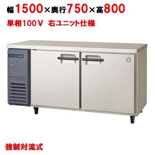 【業務用/新品】【フクシマガリレイ】コールドテーブル冷蔵庫 LCW-150RM-R(旧型式:YRW-150RM2-R) 幅1500×奥行750×高さ800mm 【送料無料】