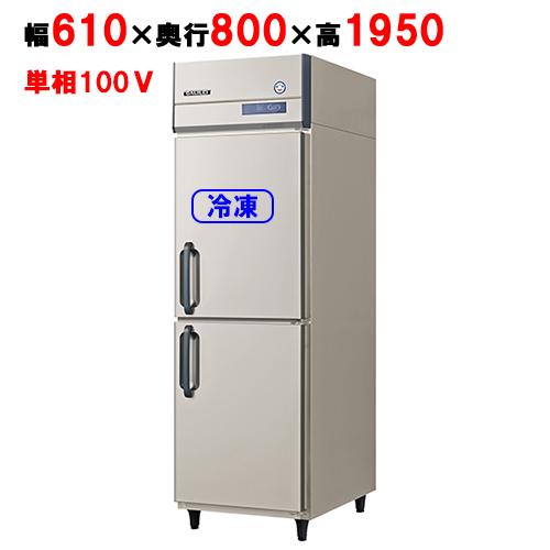 フクシマガリレイ 縦型冷凍冷蔵庫 ARD-061PM 幅610×奥行800×高さ1950 【送料無料】【業務用/新品】