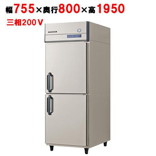 フクシマガリレイ 縦型冷蔵庫 ARD-080RMD 幅755×奥行800×高さ1950 【送料無料】【業務用/新品】