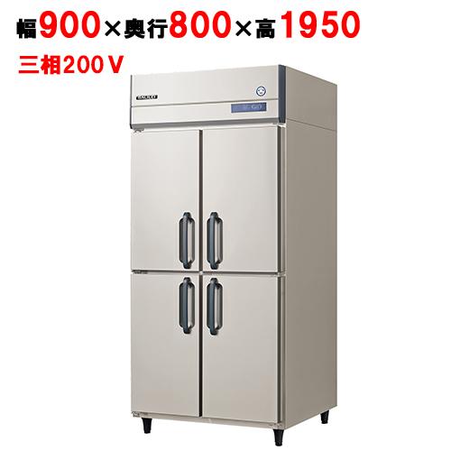 フクシマガリレイ 縦型冷蔵庫 ARD-090RMD 幅900×奥行800×高さ1950 【送料無料】【業務用/新品】
