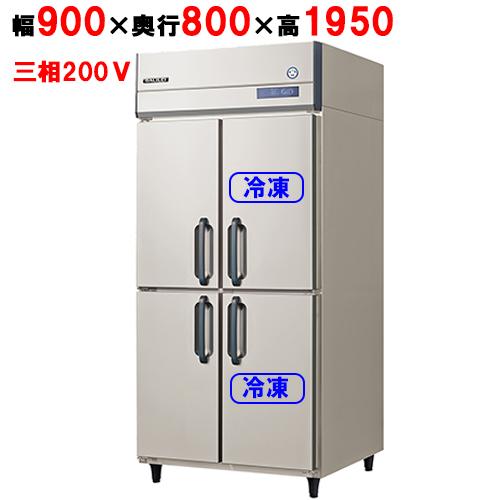フクシマガリレイ 縦型冷凍冷蔵庫 ARD-092PMD 幅900×奥行800×高さ1950 【送料無料】【業務用/新品】