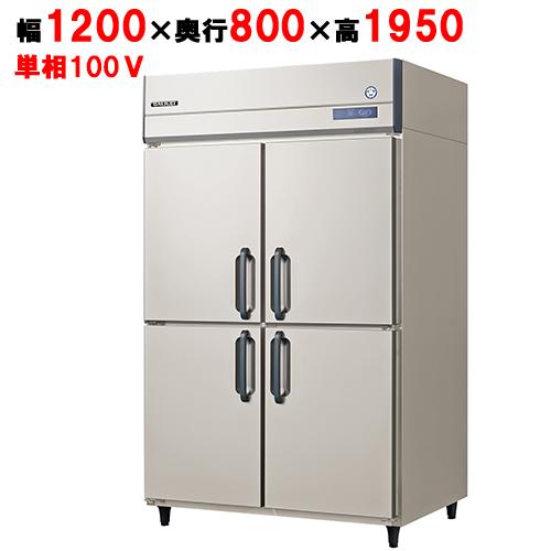 フクシマガリレイ 縦型冷蔵庫 ARD-120RM 幅1200×奥行800×高さ1950 【送料無料】【業務用/新品】