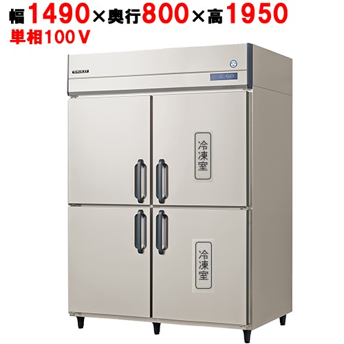 フクシマガリレイ 縦型冷凍冷蔵庫 ARD-152PM 幅1490×奥行800×高さ1950 【送料無料】【業務用/新品】