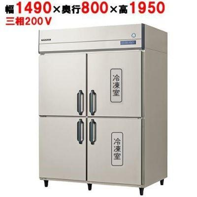 フクシマガリレイ 縦型冷凍冷蔵庫 ARD-152PMD 幅1490×奥行800×高さ1950 【送料無料】【業務用/新品】