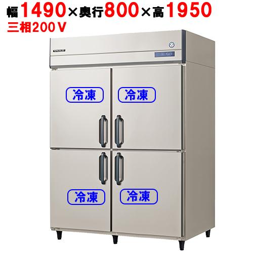 福島工業 縦型冷凍庫 ARD-154FMD 幅1490×奥行800×高さ1950 【送料無料】【業務用/新品】