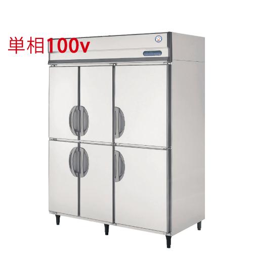 フクシマガリレイ 縦型冷蔵庫 ARD-1560RM 幅1490×奥行800×高さ1950 【送料無料】【業務用/新品】