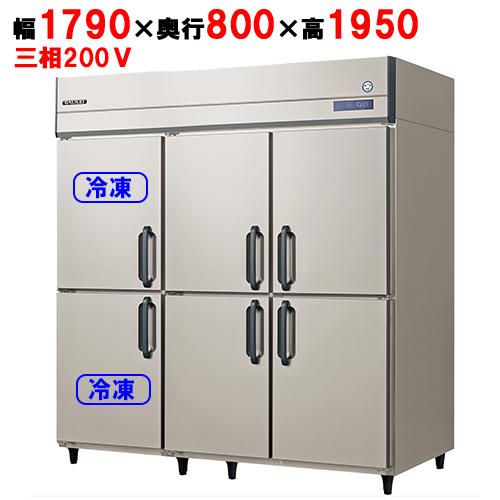 フクシマガリレイ 縦型冷凍冷蔵庫 ARD-182PMD-L 幅1790×奥行800×高さ1950 【送料無料】【業務用/新品】