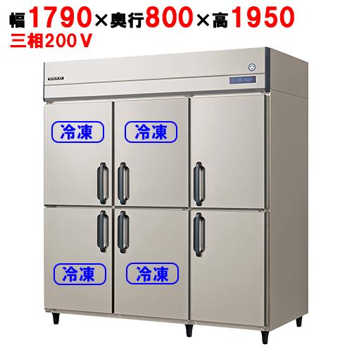 フクシマガリレイ 縦型冷凍冷蔵庫 ARD-184PMD 幅1790×奥行800×高さ1950 【送料無料】【業務用/新品】