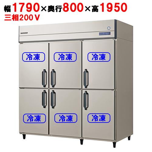 フクシマガリレイ 縦型冷凍庫 ARD-186FMD 幅1790×奥行800×高さ1950 【送料無料】【業務用/新品】