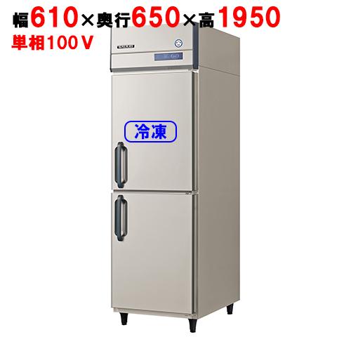 フクシマガリレイ 縦型冷凍冷蔵庫 ARN-061PM 幅610×奥行650×高さ1950 【送料無料】【業務用/新品】