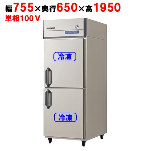 フクシマガリレイ 縦型冷凍庫 ARN-082FM 幅755×奥行650×高さ1950 【送料無料】【業務用/新品】