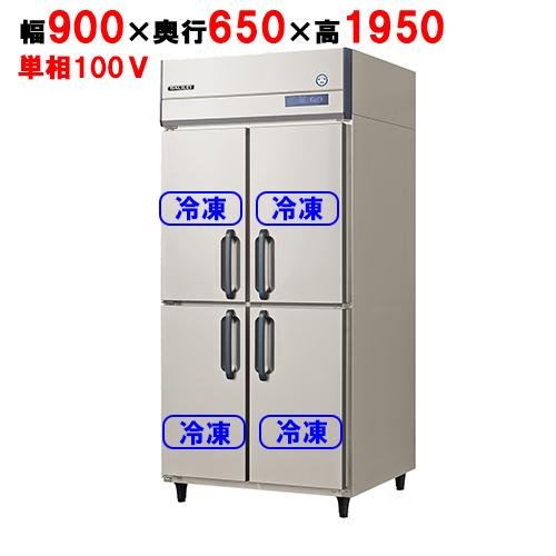 フクシマガリレイ 縦型冷凍庫 ARN-094FM 幅900×奥行650×高さ1950 【送料無料】【業務用/新品】