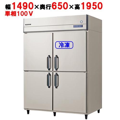 フクシマガリレイ 縦型冷凍冷蔵庫 ARN-151PM 幅1490×奥行650×高さ1950 【送料無料】【業務用/新品】