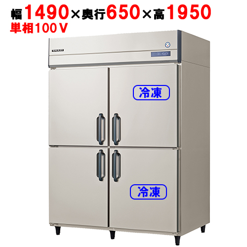 フクシマガリレイ 縦型冷凍冷蔵庫 ARN-152PM 幅1490×奥行650×高さ1950 【送料無料】【業務用/新品】