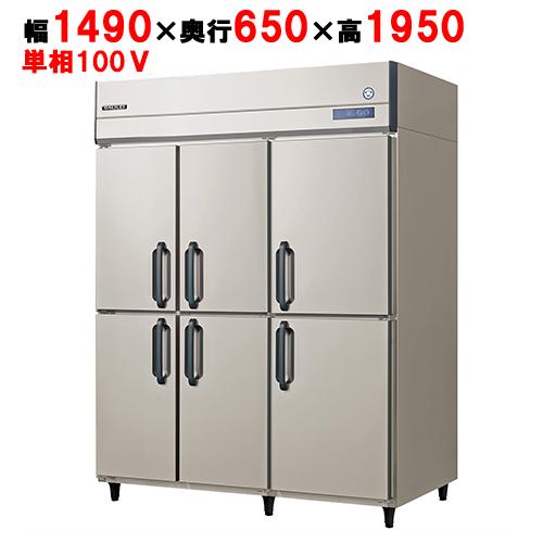 フクシマガリレイ 縦型冷蔵庫 ARN-1560RM 幅1490×奥行650×高さ1950 【送料無料】【業務用/新品】