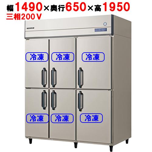フクシマガリレイ 縦型冷凍庫 ARN-1566FMD 幅1490×奥行650×高さ1950 【送料無料】【業務用/新品】