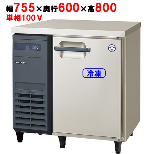 福島工業 横型冷凍庫 AYC-081FM 幅755×奥行600×高さ800 【送料無料】【業務用/新品】