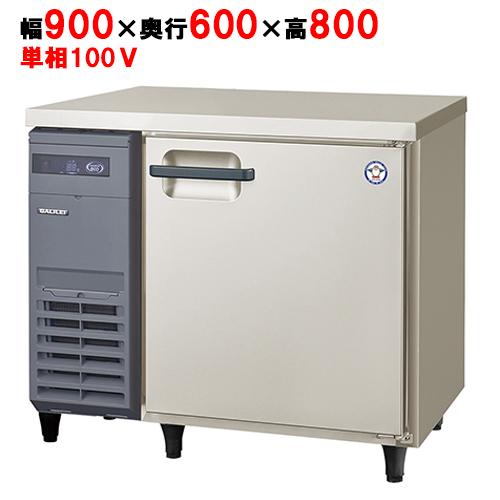 フクシマガリレイ 冷蔵コールドテーブル AYC-090RM 幅900×奥行600×高さ800 【送料無料】【業務用/新品】