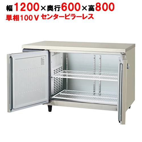 福島工業 横型冷蔵庫 AYC-120RM-F 幅1200×奥行600×高さ800 【送料無料】【業務用/新品】