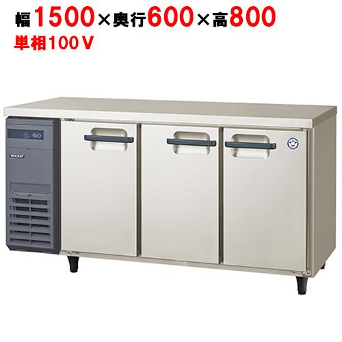 福島工業 横型冷蔵庫 AYC-150RM-E W1500×D600×H800 【送料無料】【業務用/新品】