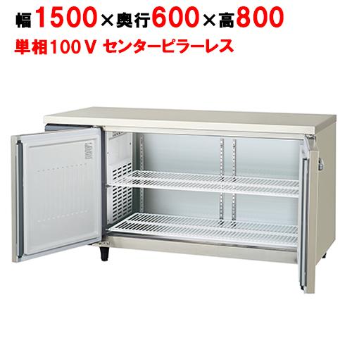 福島工業 横型冷蔵庫 AYC-150RM-F 幅1500×奥行600×高さ800 【送料無料】【業務用/新品】