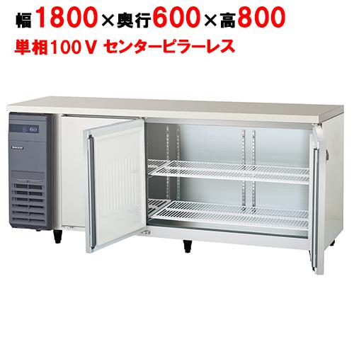 福島工業 横型冷蔵庫 AYC-180RM-F W1800×D600×H800 【送料無料】【業務用/新品】