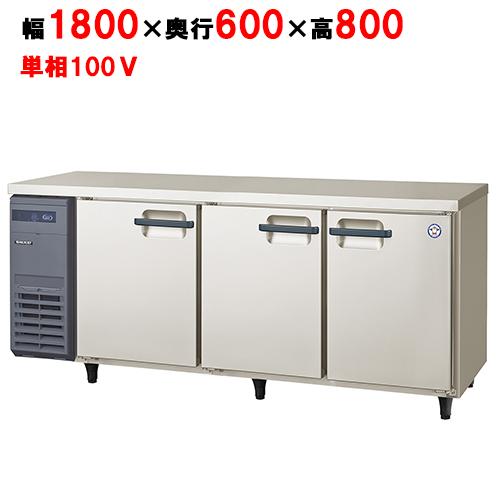 福島工業 横型冷蔵庫 AYC-180RM 幅1800×奥行600×高さ800 【送料無料】【業務用/新品】