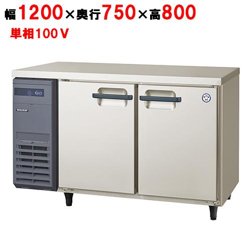 フクシマガリレイ 冷蔵コールドテーブル AYW-120RM 幅1200×奥行750×高さ800 【送料無料】【業務用/新品】