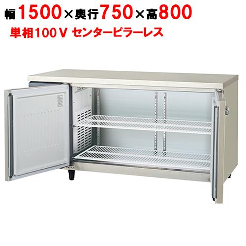 福島工業 横型冷蔵庫 AYW-150RM-F 幅1500×奥行750×高さ800 【送料無料】【業務用/新品】