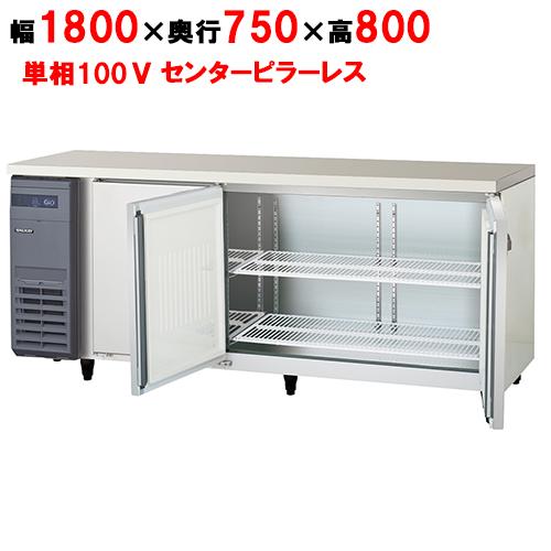 フクシマガリレイ 冷蔵コールドテーブル AYW-180RM-F 幅1800×奥行750×高さ800 【送料無料】【業務用/新品】