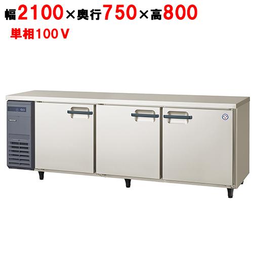 フクシマガリレイ 冷蔵コールドテーブル AYW-210RM 幅2100×奥行750×高さ800 【送料無料】【業務用/新品】
