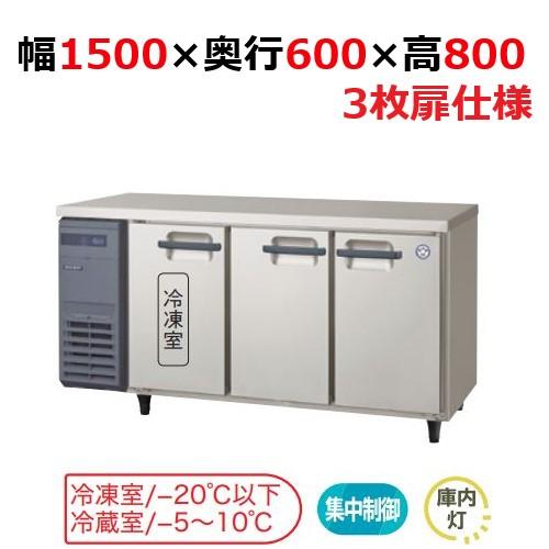 【業務用/新品】 フクシマガリレイ 冷凍冷蔵コールドテーブル LRC-151PM-E 幅1500x奥行600x高さ800mm【送料無料】