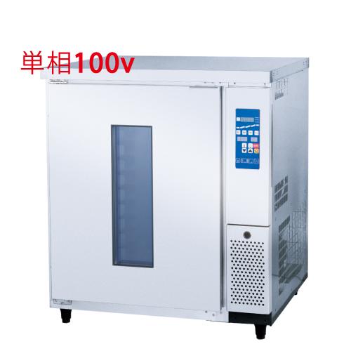 フクシマガリレイ 小型ドゥコンディショナー QBD-112DCSS2 幅900×奥行795×高さ1035 【送料無料】【業務用/新品】