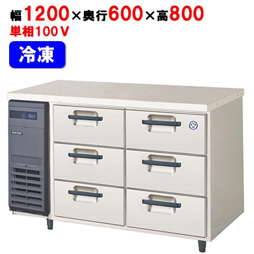 福島工業 横型ドロワーテーブル冷凍庫(3段) YDC-126FM2 W1200×D600×H800 【送料無料】【業務用/新品】