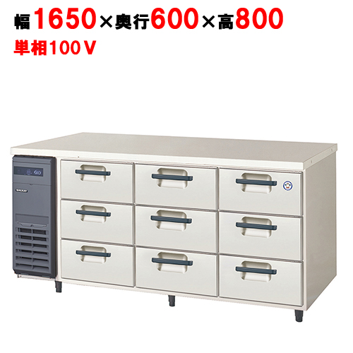 フクシマガリレイ ドロワー冷蔵コールドテーブル(3段) YDC-160RM2 幅1650×奥行600×高さ800 【送料無料】【業務用/新品】
