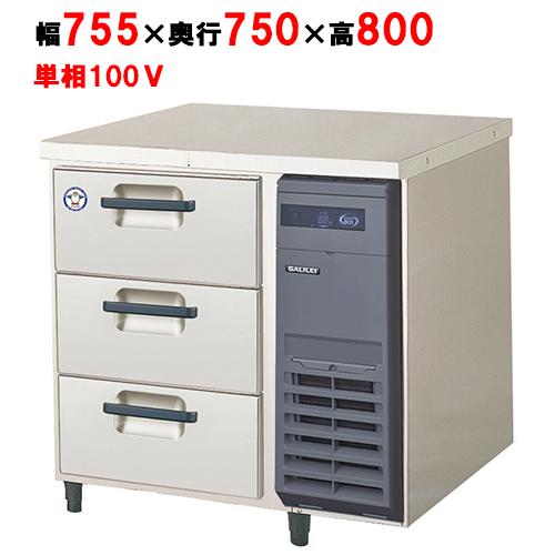 フクシマガリレイ ドロワー冷蔵コールドテーブル(3段) YDW-080RM2-R 幅755×奥行750×高さ800 【送料無料】【業務用/新品】