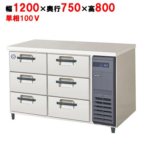 フクシマガリレイ ドロワー冷蔵コールドテーブル(3段) YDW-120RM2-R 幅1200×奥行750×高さ800 【送料無料】【業務用/新品】