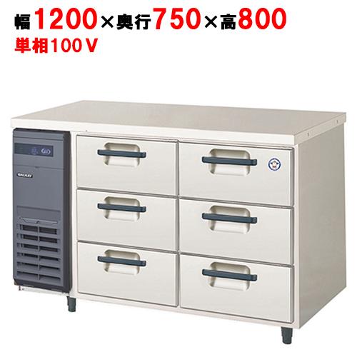 フクシマガリレイ ドロワー冷蔵コールドテーブル(3段) YDW-120RM2 幅1200×奥行750×高さ800 【送料無料】【業務用/新品】
