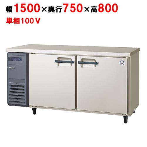 フクシマガリレイ パススルー冷蔵コールドテーブル YPW-150RM2 幅1500×奥行750×高さ800 【送料無料】【業務用/新品】