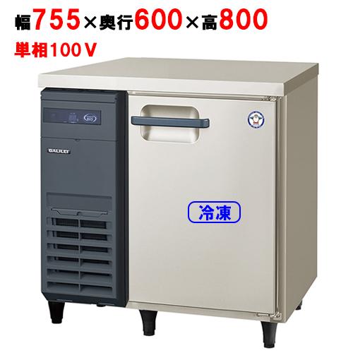 フクシマガリレイ 冷凍コールドテーブル YRC-081FM2 幅755×奥行600×高さ800 【送料無料】【業務用/新品】