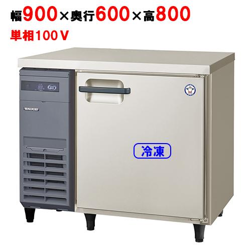 フクシマガリレイ 冷凍コールドテーブル YRC-091FM2 幅900×奥行600×高さ800 【送料無料】【業務用/新品】