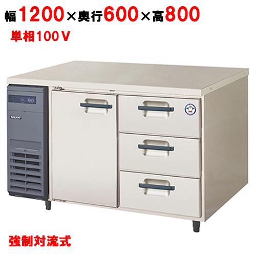 フクシマガリレイ ドロワー付仕様コンビネーションタイプ冷蔵コールドテーブル YRC-120RM2-D 幅1200×奥行600×高さ800 【送料無料】【業務用/新品】