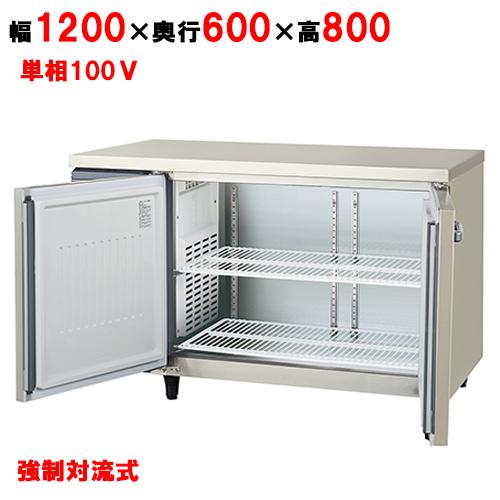 フクシマガリレイ 冷蔵コールドテーブル YRC-120RM2-F 幅1200×奥行600×高さ800 【送料無料】【業務用/新品】