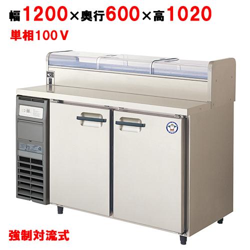 【業務用/新品】【フクシマガリレイ】ネタケース付ヨコ型冷蔵庫 LCC-120RM-NCF(旧型式:YRC-120RM2-NCF) 幅1200×奥行600×高さ1020mm 【送料無料】