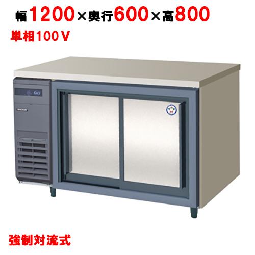 フクシマガリレイ スライド扉冷蔵コールドテーブル YRC-120RM2-S 幅1200×奥行600×高さ800 【送料無料】【業務用/新品】