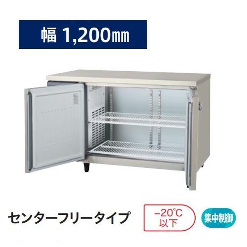 フクシマガリレイ 冷凍コールドテーブル YRC-122FE2-F 幅1200×奥行600×高さ800 【送料無料】【業務用/新品】