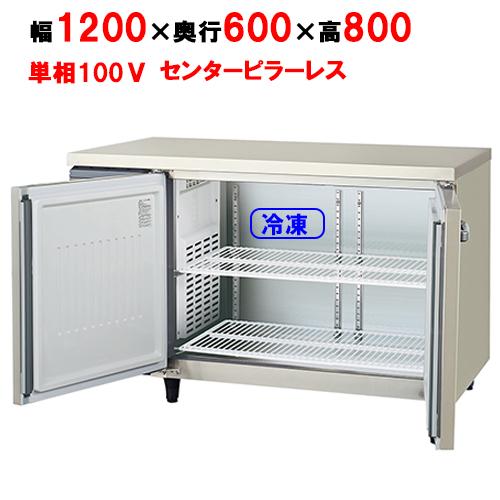 フクシマガリレイ 冷凍コールドテーブル YRC-122FM2-F 幅1200×奥行600×高さ800 【送料無料】【業務用/新品】