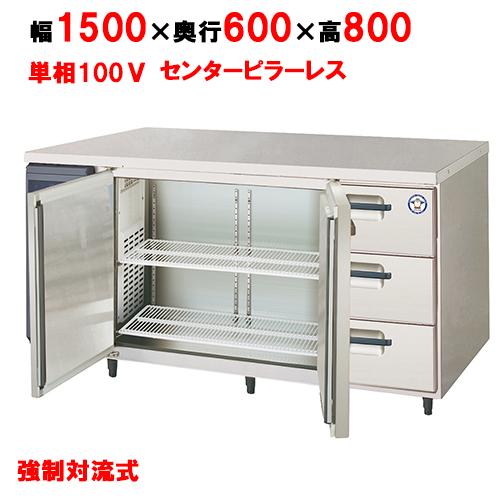 フクシマガリレイ ドロワー付仕様コンビネーションタイプ冷蔵コールドテーブル YRC-150RM2-DF 幅1500×奥行600×高さ800 【送料無料】【業務用/新品】