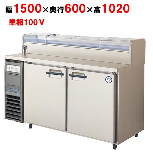 福島工業 横型ネタケース付コールドテーブル冷蔵庫 YRC-150RM2-NCF 幅1500×奥行600×高さ1020 【送料無料】【業務用/新品】
