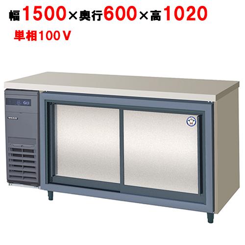 フクシマガリレイ スライド扉冷蔵コールドテーブル YRC-150RM2-S 幅1500×奥行600×高さ800 【送料無料】【業務用/新品】